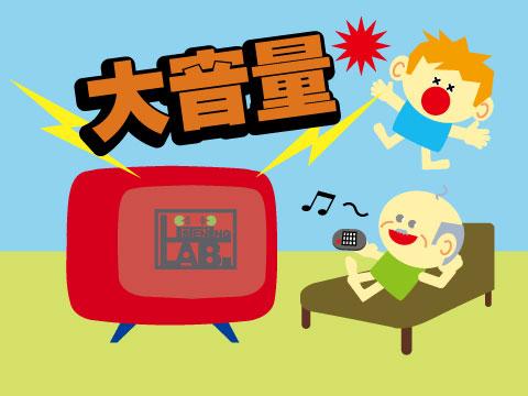 テレビ 音量 a1