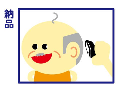 補聴器 納品