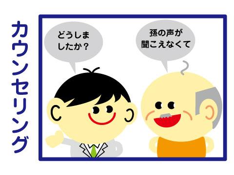 補聴器 相談 a1