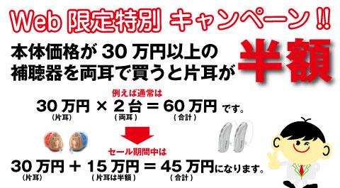 補聴器 半額 キャンペーン