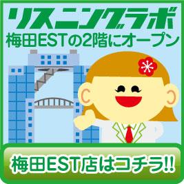 梅田 補聴器 リスニングラボ