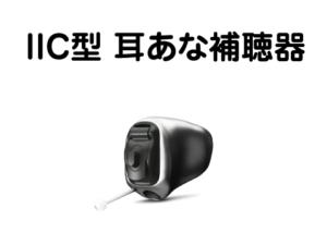 IIC型 補聴器 大きさ