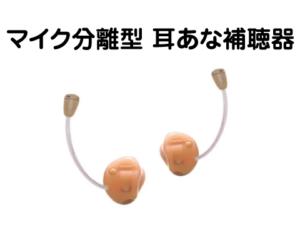 補聴器 マイク分離型 大きさ