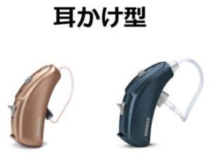 補聴器 耳かけ型 カタチ