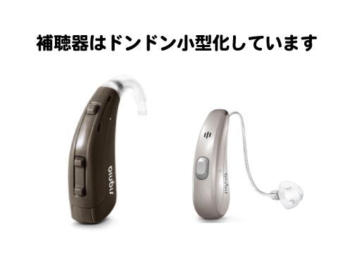 補聴器 小型化