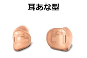 補聴器 耳あな型 カタチ