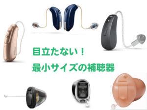 目立たない補聴器 a1