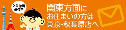 東京補聴器 バナー