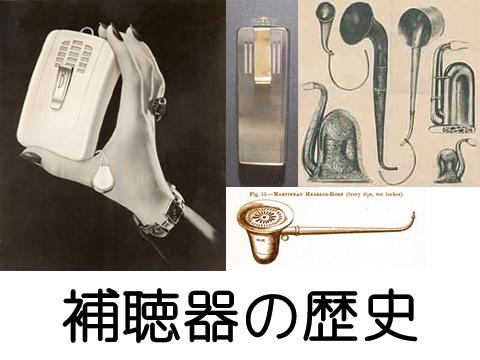 補聴器の歴史