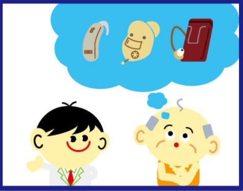 簡易式補聴器 種類 選び方