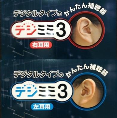簡易補聴器 デジミミ 左右別