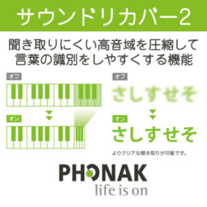 phonak sound