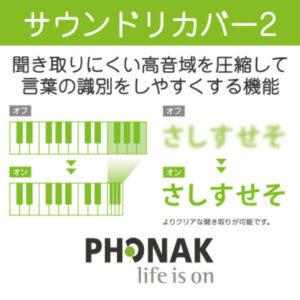 phonak sound