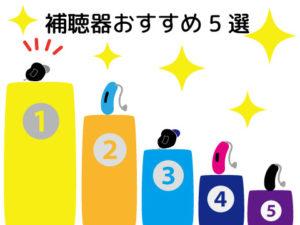 最新補聴器 おすすめ5選