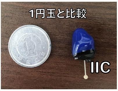 補聴器 IIC 大きさ