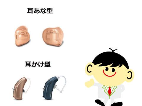 補聴器 種類 aa