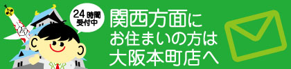 大阪 補聴器 バナー
