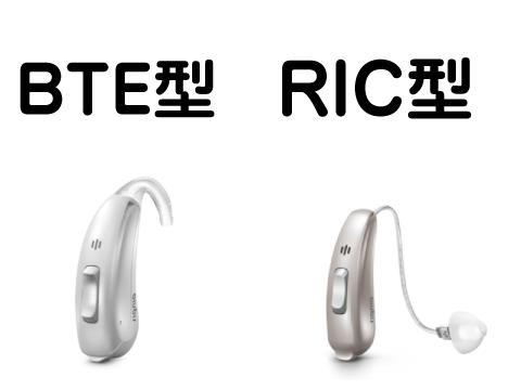 耳かけ型 補聴器 種類