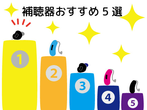 ヘッドホン難聴におすすめの人気5選