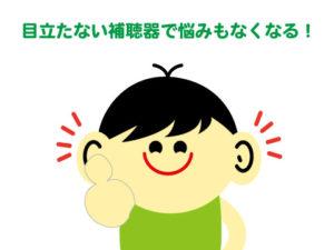 目立たない補聴器 悩み a1