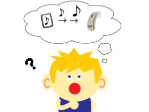 補聴器 音楽 方法