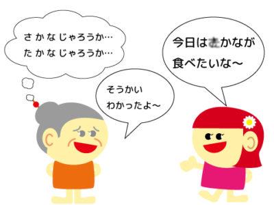 加齢難聴 症状