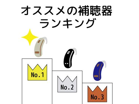 簡単な補聴器ランキング