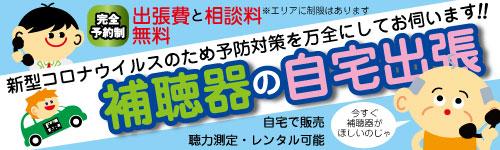 東京 補聴器 出張