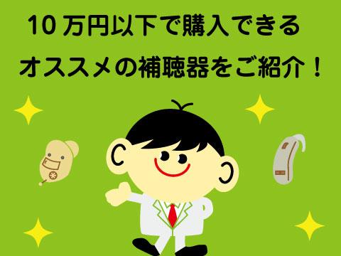 10万円以下 補聴器