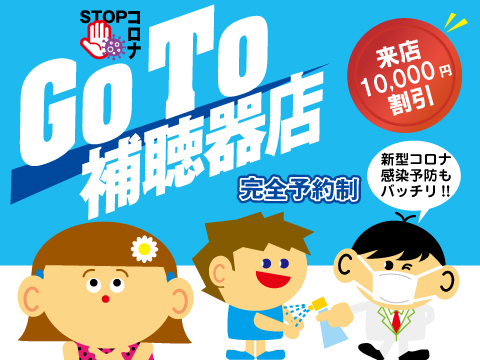 GOTO 補聴器 キャンペーン