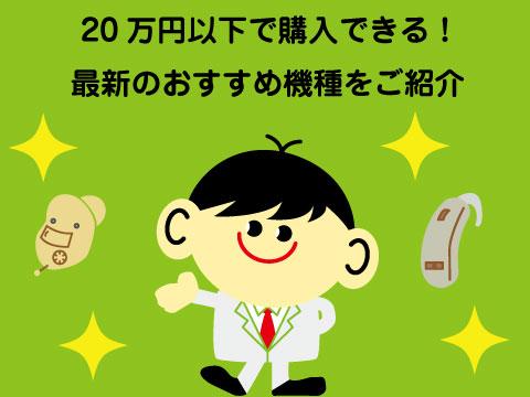 補聴器 20万円以下