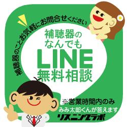 listeninglab line