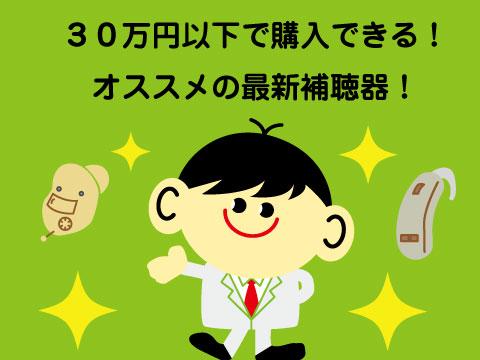 30万円以下 補聴器