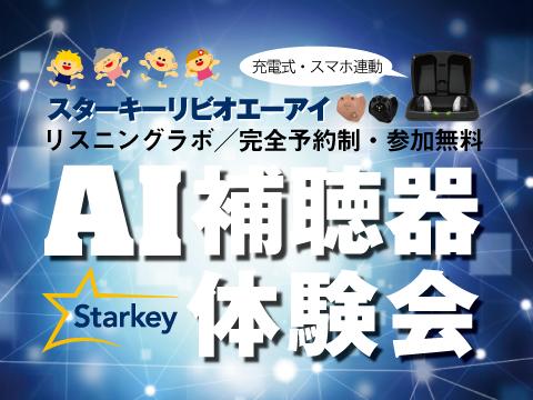 AI補聴器 体験会