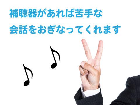 Q.知人に補聴器をすすめられ検討しているが補聴器をすると聞こえが戻るのでしょうか?
