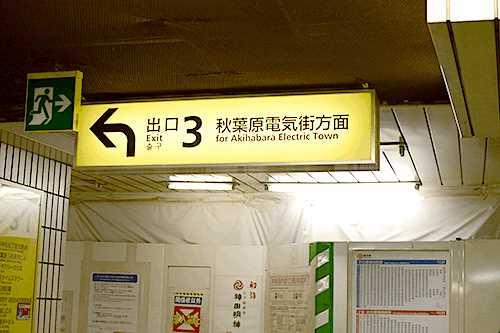 アクセス 3番出口